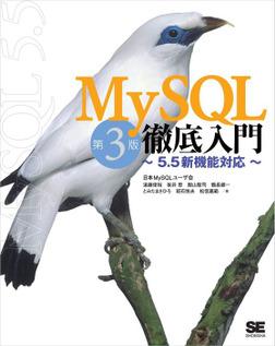 MySQL徹底入門 第3版 ~5.5新機能対応~-電子書籍