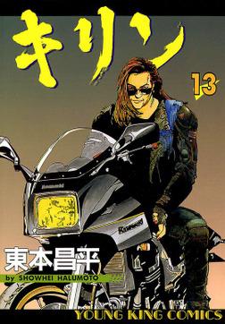 キリン(13)-電子書籍