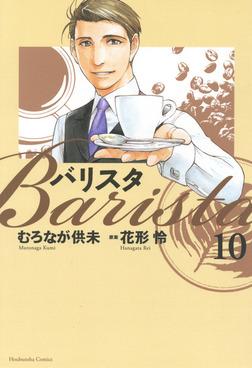 バリスタ 10巻-電子書籍