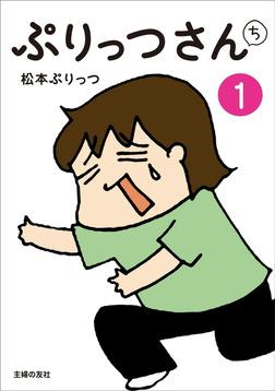 ぷりっつさんち(1)-電子書籍