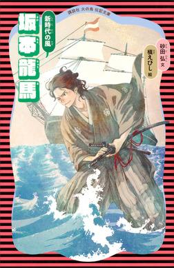 坂本龍馬 (新装版)-電子書籍
