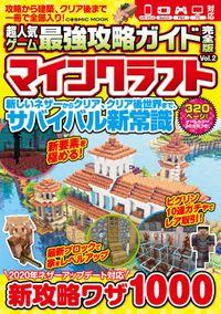 超人気ゲーム最強攻略ガイド完全版Vol.2