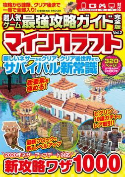 超人気ゲーム最強攻略ガイド完全版Vol.2-電子書籍