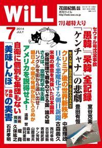 月刊WiLL 2014年 7月号