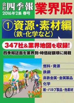 会社四季報 業界版【1】資源・素材編 (16年春号)-電子書籍