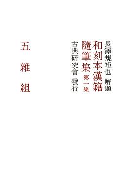 和刻本漢籍随筆集1-電子書籍