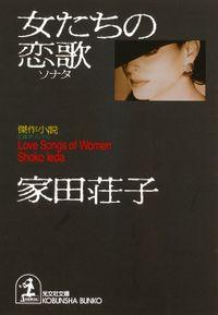 女たちの恋歌(ソナタ)