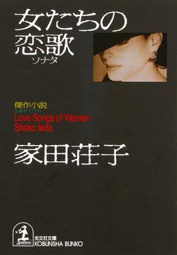 女たちの恋歌(ソナタ)-電子書籍