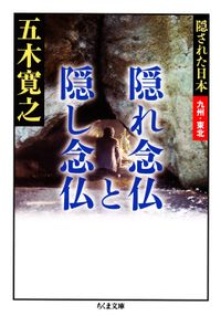 隠れ念仏と隠し念仏 ――隠された日本 九州・東北