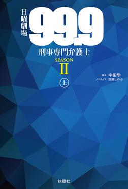 日曜劇場 99.9-刑事専門弁護士-SEASON II(上)-電子書籍