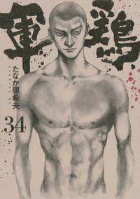 軍鶏(34)