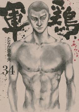 軍鶏(34)-電子書籍