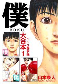 僕 BOKU 大合本 1 (1~3巻収録)