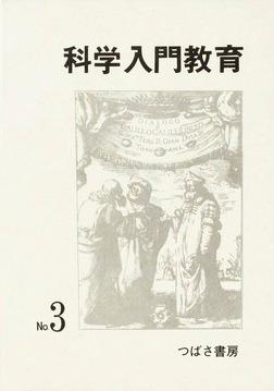 科学入門教育 3-電子書籍