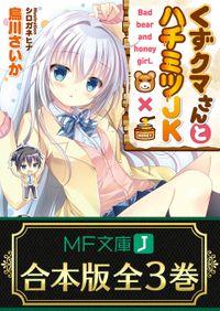 【合本版】くずクマさんとハチミツJK 全3巻(MF文庫J)