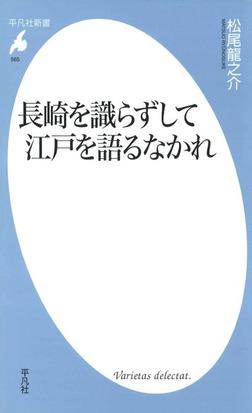 長崎を識らずして江戸を語るなかれ-電子書籍