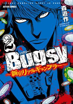 Bugsy ~新宿リアルギャンブラー~ / 2-電子書籍