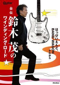 自伝 鈴木茂のワインディング・ロード はっぴいえんど、BAND WAGONそれから(ギター・マガジン)