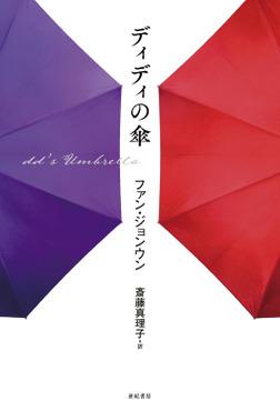ディディの傘-電子書籍