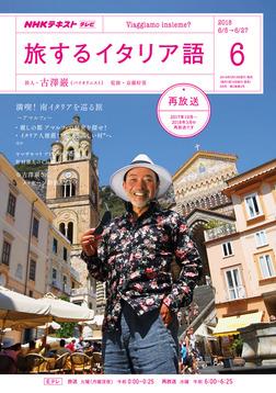 NHKテレビ 旅するイタリア語 2018年6月号-電子書籍