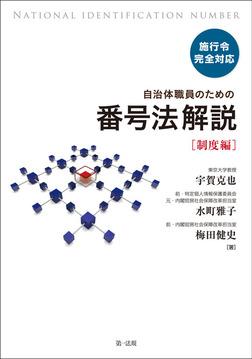 施行令完全対応 自治体職員のための番号法解説【制度編】-電子書籍