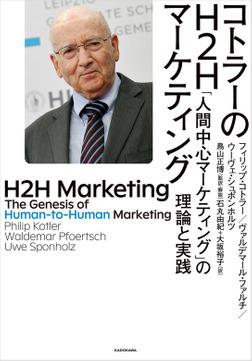 コトラーのH2Hマーケティング 「人間中心マーケティング」の理論と実践-電子書籍