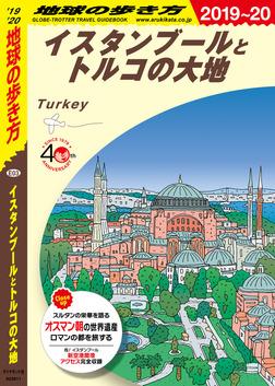 地球の歩き方 E03 イスタンブールとトルコの大地 2019-2020-電子書籍