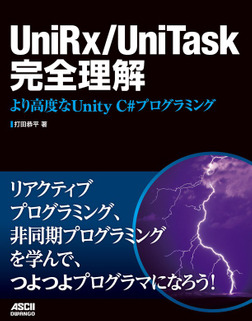 UniRx/UniTask完全理解 より高度なUnity C#プログラミング-電子書籍