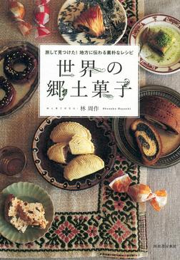 世界の郷土菓子-電子書籍