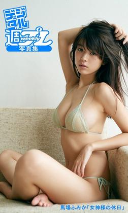 <デジタル週プレ写真集> 馬場ふみか「女神様の休日」-電子書籍