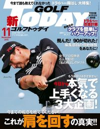 GOLF TODAY 2015年11月号