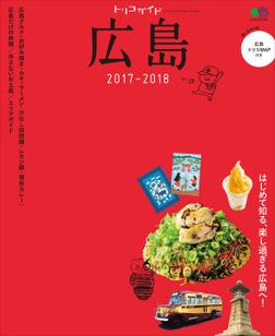 トリコガイド 広島 2017-2018-電子書籍