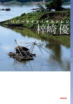 リバーサイド・チルドレン-電子書籍