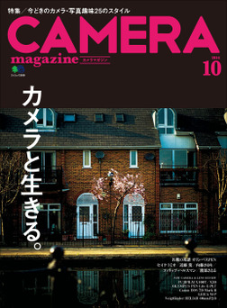 CAMERA magazine 2014.10-電子書籍