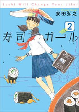 寿司ガール 2巻-電子書籍