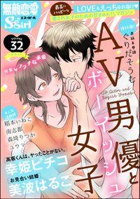無敵恋愛S*girl Anetteフラチな求愛 Vol.32
