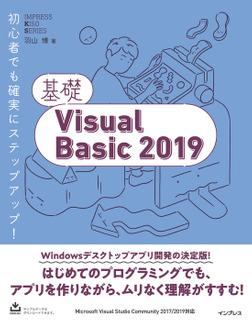 基礎Visual Basic 2019-電子書籍