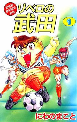 超機動暴発蹴球野郎 リベロの武田 1-電子書籍
