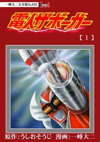 【デジタルリマスター版】電人ザボーガー(1)電子特典付き