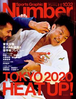 Number(ナンバー)1032号-電子書籍