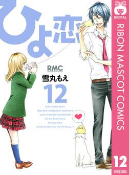 ひよ恋 12-電子書籍