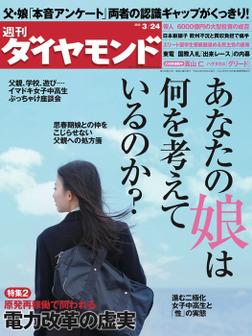 週刊ダイヤモンド 12年3月24日号-電子書籍