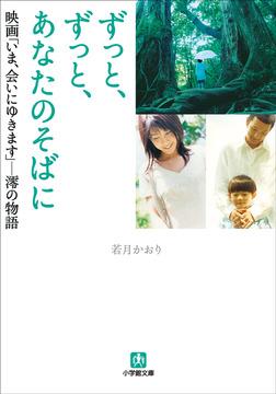 ずっと、ずっと、あなたのそばに 映画「いま、会いにゆきます」-澪の物語-電子書籍