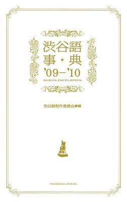 渋谷語事典〈'09‐'10〉-電子書籍