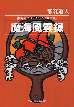 魔海風雲録~都筑道夫コレクション〈時代篇〉~-電子書籍