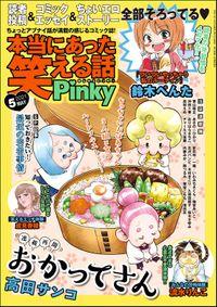 本当にあった笑える話Pinky2021年5月号