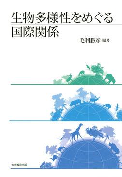 生物多様性をめぐる国際関係-電子書籍