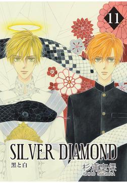 SILVER DIAMOND 11巻-電子書籍