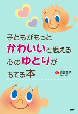子どもがもっとかわいいと思える心のゆとりがもてる本-電子書籍