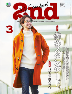 2nd 2016年3月号 Vol.108-電子書籍